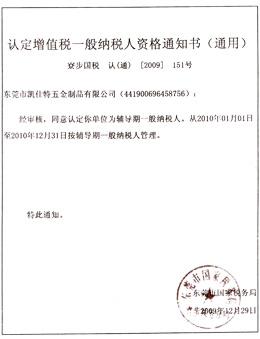 凯仕荣获特纳税人资格证荣誉证书