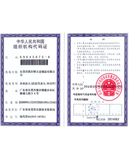 凯仕特荣获组织机构代码证荣誉证书