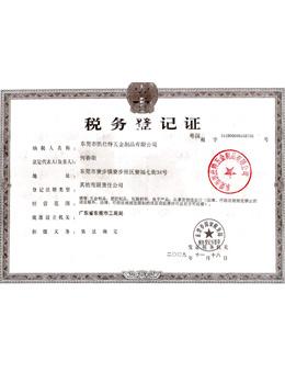 凯仕特荣获税务登记证荣誉证书
