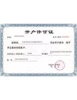 凯仕特荣获开户许可证荣誉证书