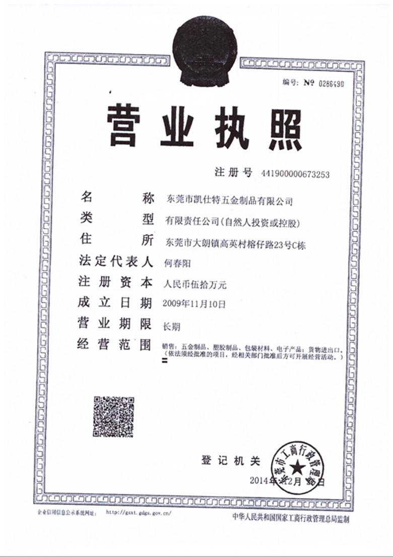 凯仕特荣获营业执照荣誉证书