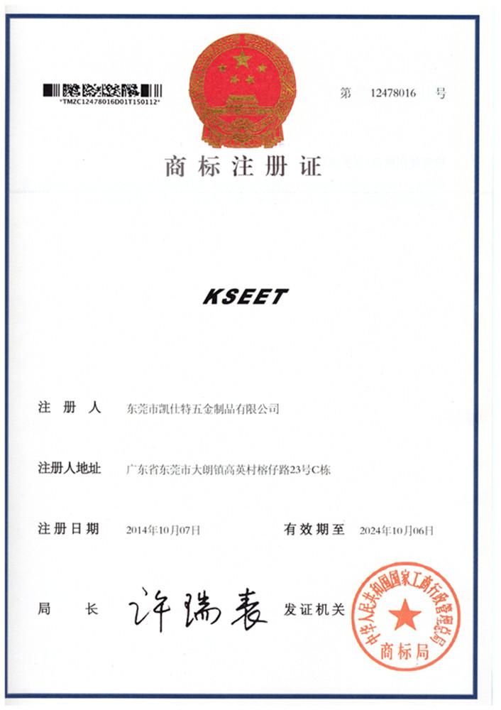凯仕特荣获商标注册荣誉证书