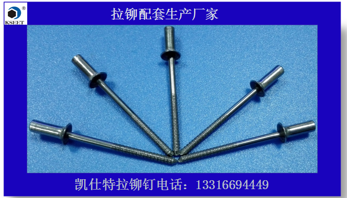 【凯仕特】厂家供应GB 12616-90   封闭圆头抽芯铆钉